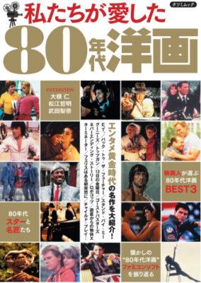 80smovie01