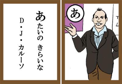 karuta_a