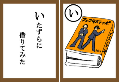 karuta_i