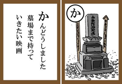 karuta_ka