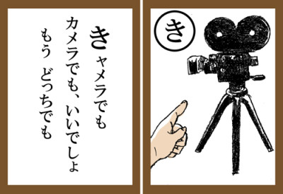 karuta_ki