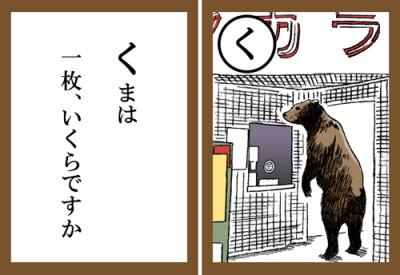 karuta_ku