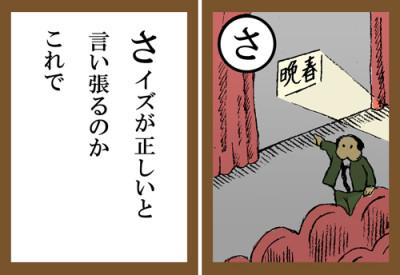 karuta_sa2