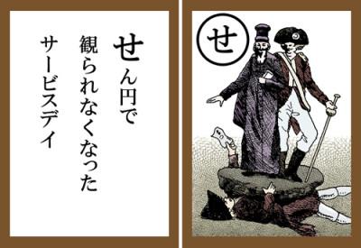 karuta_se