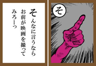 karuta_so