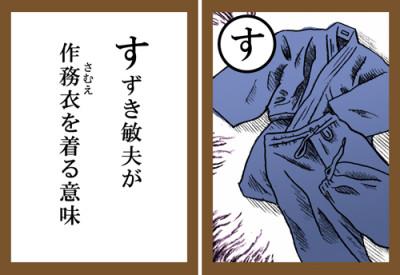 karuta_su