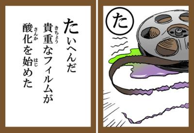 karuta_ta