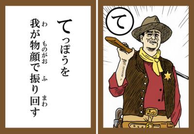 karuta_te