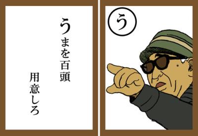 karuta_u