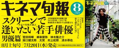 キネマ旬報8月上旬号に『シン・ゴジラ』批評を寄稿しました。