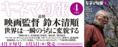 """「キネマ旬報」寄稿「海外実写映画にみる""""ジャパニメーション""""の記憶」"""