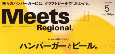 Meets Regional 5月号でNETFLIX映画を紹介しました。