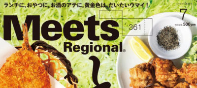 『軽い男じゃないのよ』をMeets Regional 7月号で紹介しました。