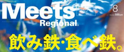 『アーリーマン 〜ダグと仲間のキックオフ!〜』をMeets Regional 8月号で紹介しました。